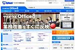 組織を変える総合グループウェア サイボウズ Office 8