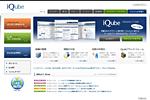 グループウェアの『iQube(アイキューブ)』